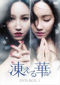 凍える華 DVD-BOX1 [DVD]