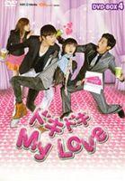 ドキドキ My Love DVD-BOX 4 [DVD]