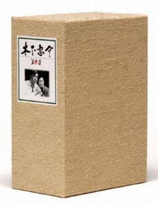 木下惠介生誕100年 木下惠介DVD-BOX 第六集 [DVD]