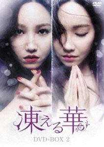 凍える華 DVD-BOX2 [DVD]