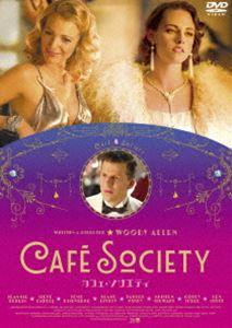 カフェ ソサエティ DVD 格安 価格でご提供いたします 上品