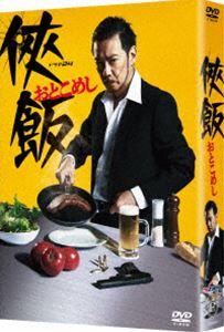 侠飯~おとこめし~ DVD BOX [DVD]