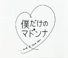 僕だけのマドンナ DVD-BOX [DVD]