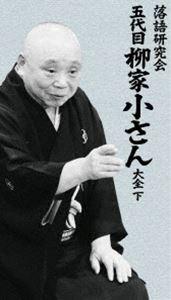 落語研究会 五代目柳家小さん大全 下 [DVD]