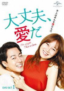 大丈夫、愛だ DVD SET1【お試しBlu-ray(第1話~第3話)付き】 [DVD]