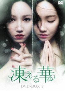 凍える華 DVD-BOX3 [DVD]