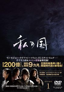 私の国 DVD-BOX1 [DVD]