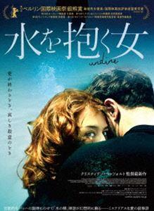 日本メーカー新品 市販 水を抱く女 DVD