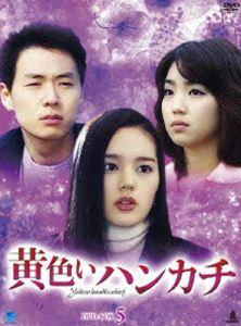 黄色いハンカチ DVD-BOX 5 [DVD]