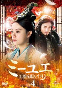 ミーユエ 王朝を照らす月 DVD-SET4 [DVD]