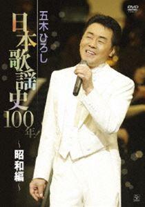 五木ひろし日本歌謡史100年 ~昭和編~ オリジナル DVD 超激安特価