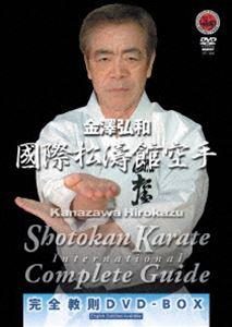國際松濤館空手完全教則 DVD-BOX [DVD]