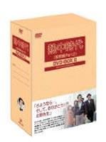 熱中時代 教師編PART2 DVD-BOX2 [DVD]