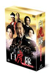 白虎隊~敗れざる者たち DVD-BOX [DVD]