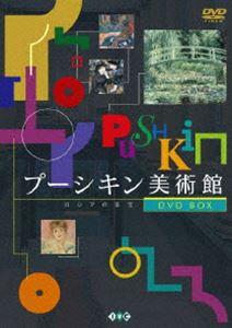 プーシキン美術館 DVD-BOX [DVD]