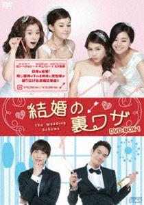結婚の裏ワザ DVD-BOX1 [DVD]