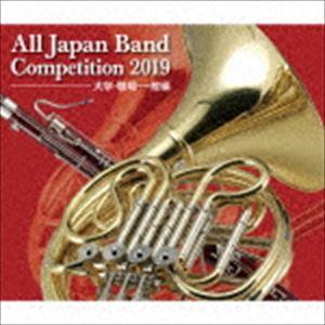 全日本吹奏楽コンクール2019 大学・職場・一般編 [CD]