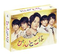 ぴんとこな DVD-BOX [DVD]