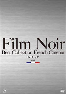 フィルム・ノワール ベスト・コレクション フランス映画篇 DVD-BOX2 [DVD]