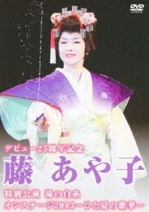 デビュー25周年記念 藤あや子特別公演 情熱セール DVD 滝の白糸 公式ストア