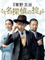 名探偵の掟 DVD-BOX [DVD]