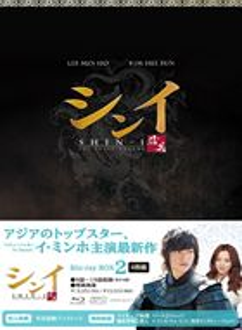 シンイ-信義- ブルーレイBOX2 [Blu-ray]