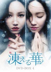 凍える華 DVD-BOX4 [DVD]