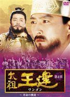 太祖王建 第5章 高麗建国 [DVD]