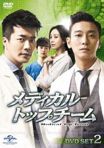 メディカル・トップチーム DVD SET2 [DVD]