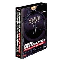DVD SLベストセレクション BOX [DVD]