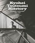 筒美京平 / 筒美京平 Hitstory Ultimate Collection 1967~1997 2013 Edition(完全生産限定盤/Blu-specCD2) [CD]