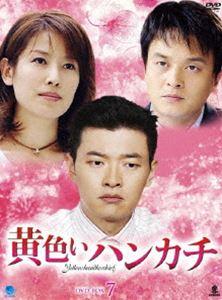 黄色いハンカチ DVD-BOX 7 [DVD]