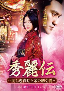 秀麗伝~美しき賢后と帝の紡ぐ愛~ DVD-SET2 [DVD]