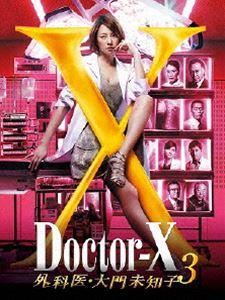 ドクターX ~外科医・大門未知子~ 3 DVD-BOX [DVD]