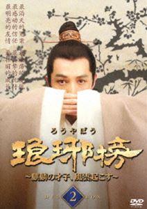 琅邪榜~麒麟の才子、風雲起こす~ DVD-BOX2 [DVD]