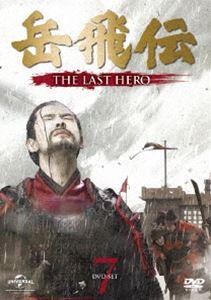 岳飛伝 -THE LAST HERO- DVD-SET7 [DVD]