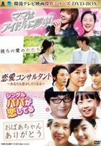 韓流テレビ映画傑作シリーズ [DVD]
