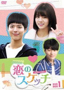 恋のスケッチ~応答せよ1988~ DVD-BOX1 [DVD]