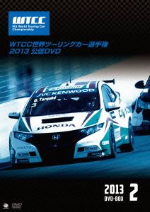 WTCC 世界ツーリングカー選手権 2013 公認DVD 後半戦 DVD-BOX [DVD]