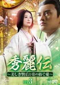 秀麗伝~美しき賢后と帝の紡ぐ愛~ DVD-SET3 [DVD]
