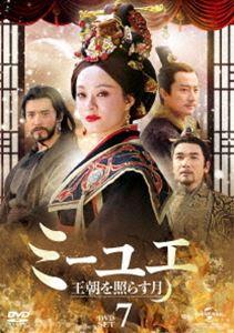 ミーユエ 王朝を照らす月 DVD-SET7 [DVD]