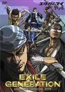 EXILE GENERATION SEASON1 SPECIAL BOX(初回受注限定生産) [DVD]