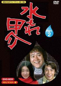昭和の名作ライブラリー 第15集 水もれ甲介 交換無料 HDリマスター DVD-BOX 往復送料無料 PART2 DVD