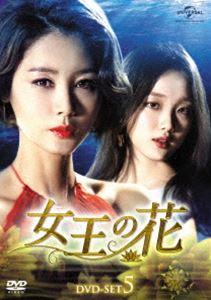 女王の花 DVD-SET5 [DVD]