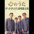 ダークダックス / 心のうた ダーク・ダックス愛唱歌全集 [CD]