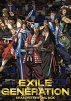 EXILE GENERATION SEASON2 SPECIAL BOX(初回受注限定生産) [DVD]