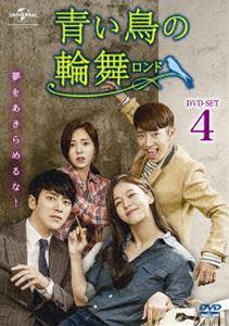 青い鳥の輪舞〈ロンド〉DVD-SET4 [DVD]