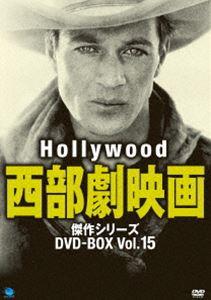 ハリウッド西部劇映画傑作シリーズ DVD-BOX Vol.15 [DVD]