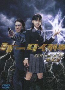 ケータイ刑事 銭形雷 DVD-BOX I [DVD]