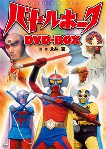 バトルホーク DVD-BOX [DVD]